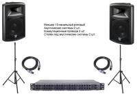 Звукоусилительный комплект 330 Вт (суммарная мощность)